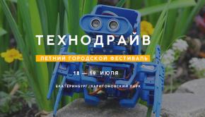 Фестиваль ТехноДрайв