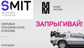 Логотип SMIT